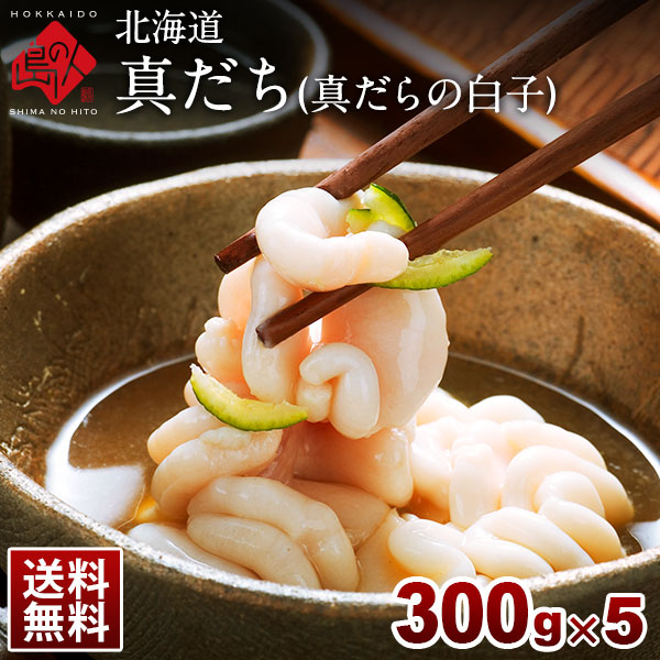 北海道産 真たち(真鱈の白子)300g×5