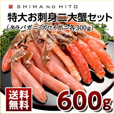 お刺身二大ガニセット 600g【送料無料】