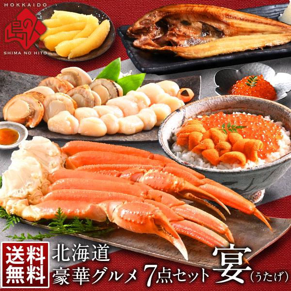 ズワイガニが入った海鮮7点 北海道豪華グルメセット 宴(うたげ) 父の日ギフト