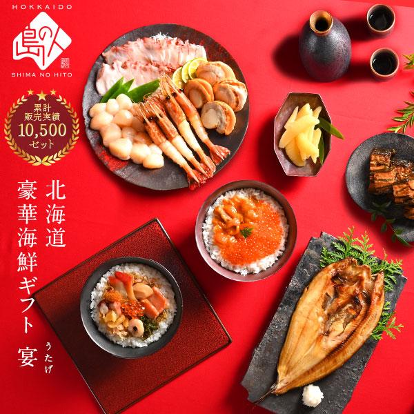 【プレミアムギフト】 北海道 高級海鮮10点セット 宴(うたげ)