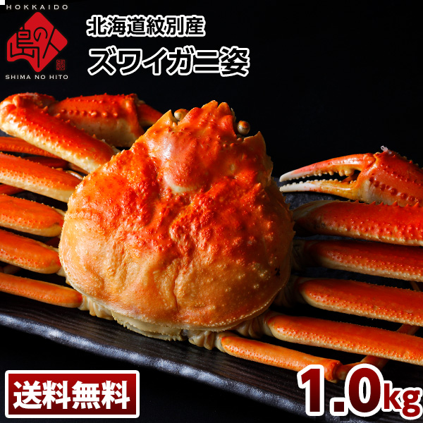 紋別産ズワイガニ姿1.0㎏