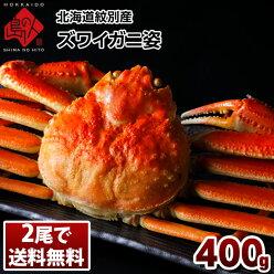 紋別産ズワイガニ姿400g