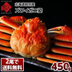紋別産ズワイガニ姿450g