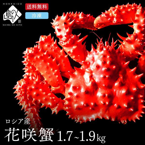 特大花咲ガニ 姿 1.7~1.9kg(ボイル済み)