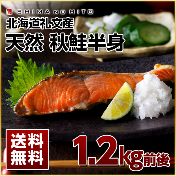 北海道礼文島産 天然 秋鮭 半身(フィーレ)1.2kg前後