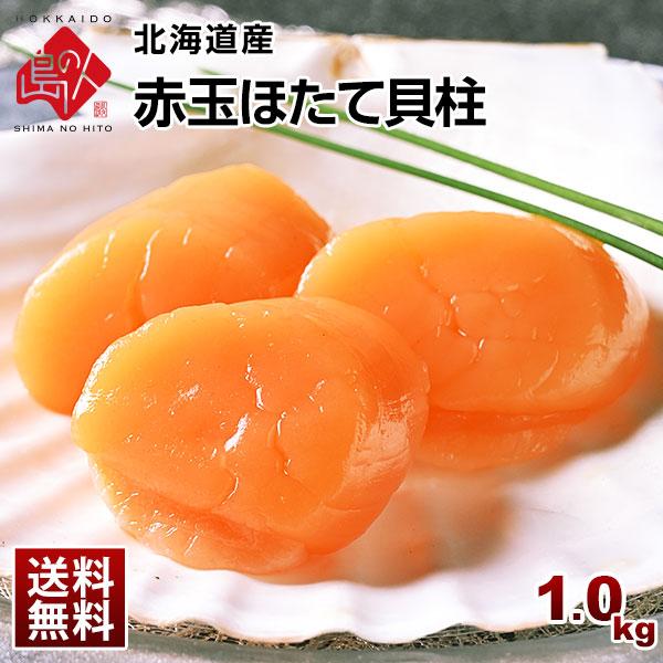 北海道産 赤玉ほたて貝柱 1.0kg【送料無料】
