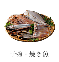 干物・焼魚