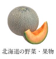 北海道の野菜・果物