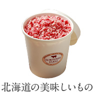 北海道の美味しい物