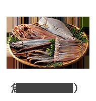 魚(鮮魚・干物)